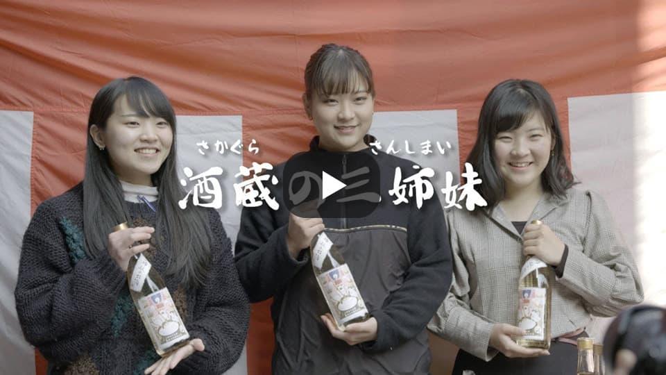 徳島県三好市PR動画『酒蔵の三姉妹』